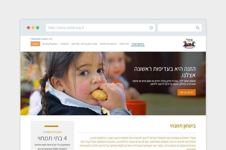 Eshel.org.il